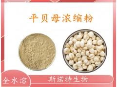 平贝母浓缩粉 平贝母提取物 斯诺特生产 种类多可定制生产