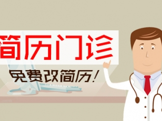 简历门诊开张,免费诊断简历!