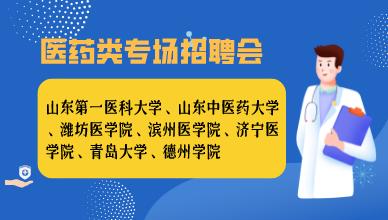 山东省医药类校园专场招聘会