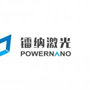 绍兴镭纳激光科技有限公司