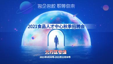 食品人才中心2022届毕业生秋季网络招聘会 (北方区专场)